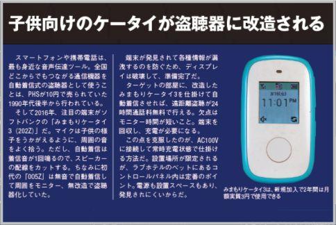 子供向け携帯が盗聴器に改造されて使われている