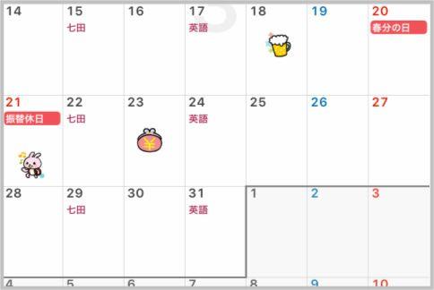 ライフベアでGoogleカレンダーを使いやすくする