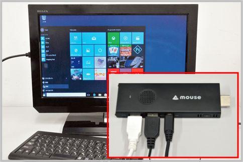 スティック型PCはテレビに挿して起動するだけ!