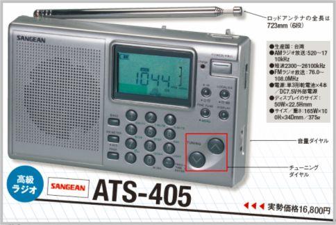 台湾発BCLラジオは表示と音声にこだわりアリ
