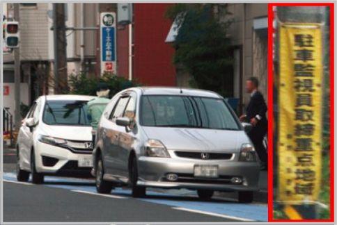 駐車監視員が重点的に狙うのは交差点・横断歩道
