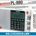 TECSUNのBCLラジオはソニーと肩を並べる性能