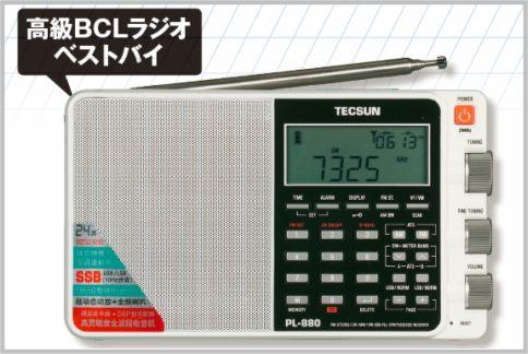 BCLラジオのおすすめはソニーを超えたPL-880