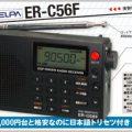 ELPAブランドのお手ごろ小型ラジオの性能は?