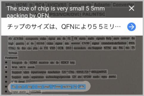 Google翻訳アプリはカメラ撮影だけで日本語変換