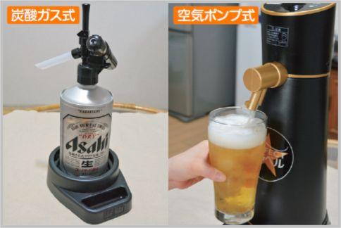 家庭用ビールサーバーは炭酸ガスか空気ポンプ