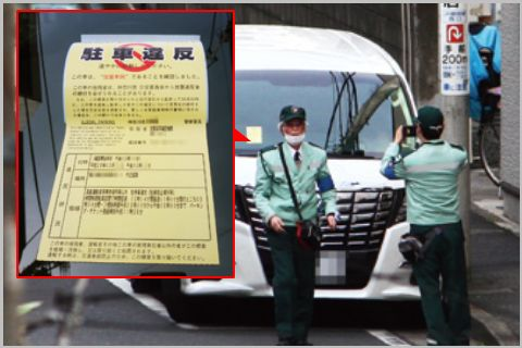 路上駐車を確認する駐車監視員に同行