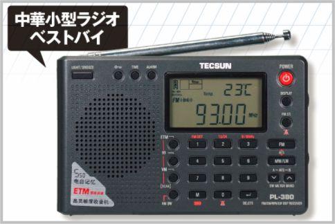 携帯ラジオで買うべき1台は機能がないPL-380