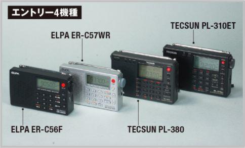 携帯ラジオを買うなら中華ラジオがおすすめ