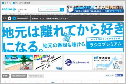 radiko.jpはAM/FMラジオの境界線を崩した伏兵