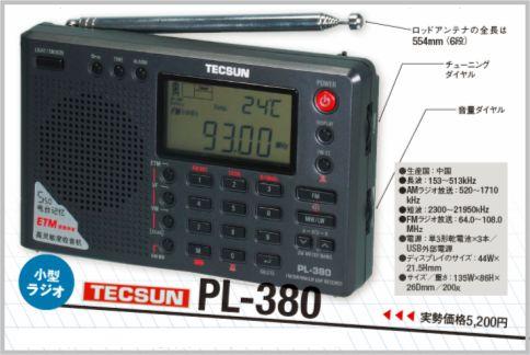 TECSUNのロングセラー機は世界で人気のラジオ
