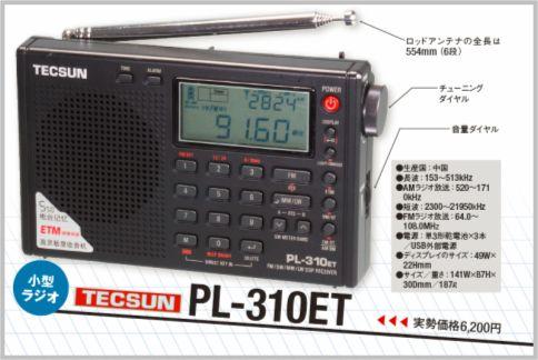 TECSUNラジオのETM機能は旅先で威力を発揮する