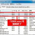 Windows10へのアップグレード通知を消す方法