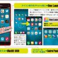 AndroidをiPhone風にカスタマイズする方法