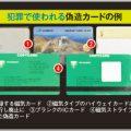 ICカードの情報は半径2m以内なら読み取れる