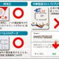 海外SIMでLINEのID検索ができるかを検証した