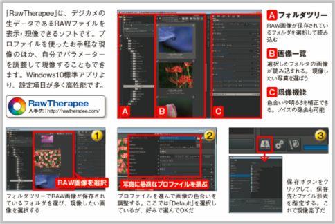 「RawTherapee」でRAWファイルを現像するソフト