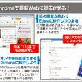 Windows7はChromeで最新Webに対応させるべし