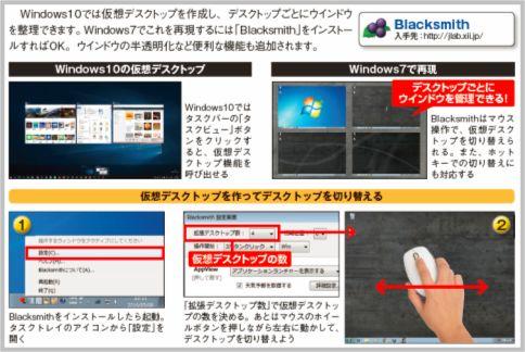 Windows7でWindows10の仮想デスクトップを使う