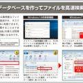 Windows7のファイル検索機能を高速化する方法