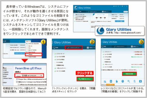 Windows7高速化はメンテナンスソフトを活用
