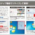 Windows7でWindows10の最新機能を追加する