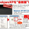 WindowsXPを非公式アップデートで最新版にする