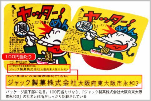 駄菓子のヤッターメンの当たりは社名で判別する