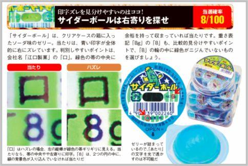 駄菓子のサイダーボールは印字ズレで見分ける
