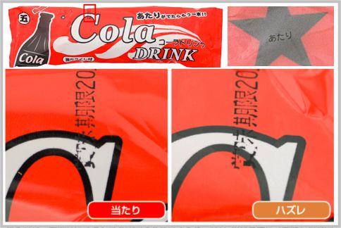 駄菓子のコーラドリンクの当たりはロゴを調べる