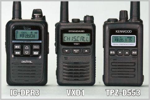 デジタル簡易無線登録局は第2世代に突入した
