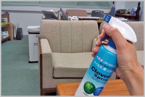 部屋の臭いはクレベリンスプレーで菌を除去する