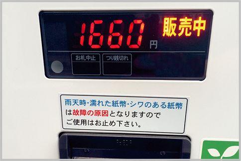 自販機の裏ワザ「デバック法」は存在するのか?