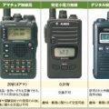 ケロケロ音が減少したデジタル簡易無線登録局機