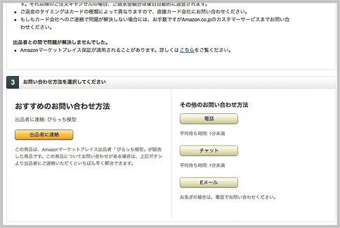 Amazonの配送クレームでプライム会員1か月延長