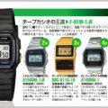 チープカシオのデジタル時計モデル人気ベスト5