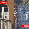 ループコイル式オービスはCCDカメラ化が進む