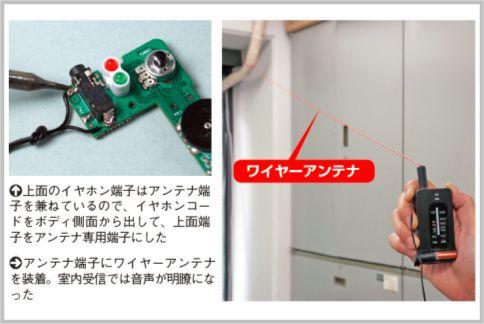 ポケットラジオを改造してアンテナを大きくする