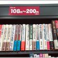 ブックオフでせどりするなら108円~200円棚