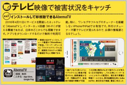 災害時にテレビ映像で情報を入手する3つの方法
