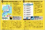 緊急地震速報が誤報かをチェックできるアプリ