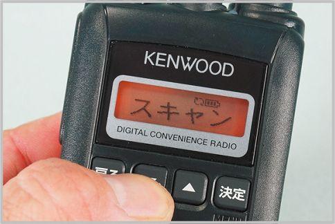 ケンウッドのデジタル簡易無線の特殊機能に注目