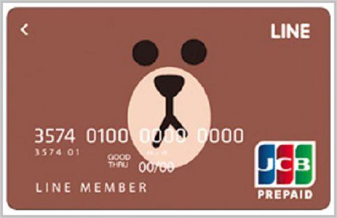 LINE Payカードの還元率を4.5%にアップする