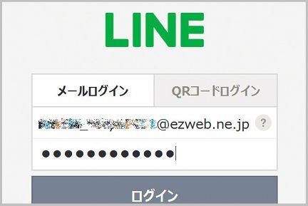LINEをパソコンで使うための2つのログイン法