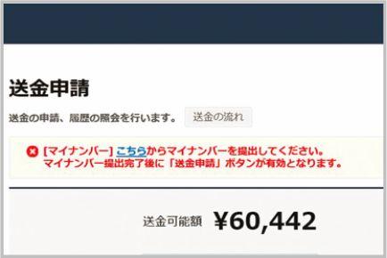 LINEスタンプの作成で1か月で6万円の売上!