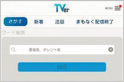 スマホでテレビを見るなら「TVer」は神アプリ