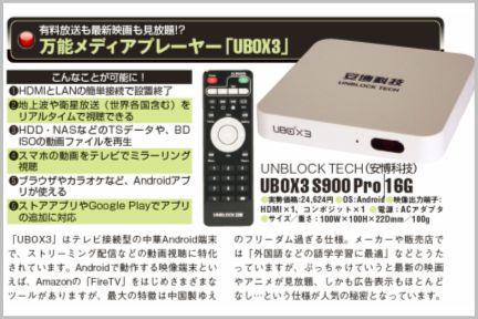 最新映画も有料放送も観られる「UBOX3」とは?