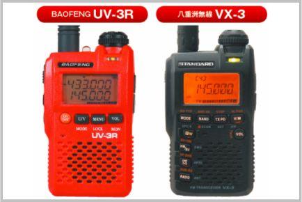 中華ハンディ機のUV-3RとVX-3の中身は別モノ
