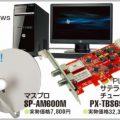 4K放送はPC用チューナーを使うと導入しやすい