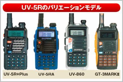 アマチュア無線機をカジュアル化したUV-5Rとは